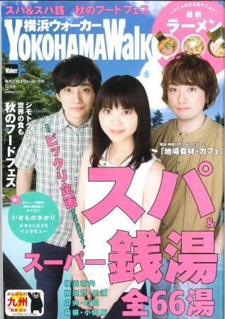 横浜ウォーカー9月号<しあわせカフェ「地場食材×カフェ」>に掲載されました。