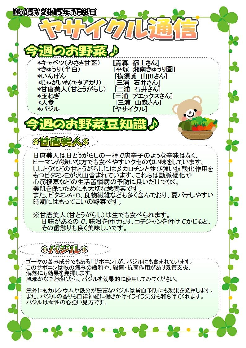ヤサイクル通信 No.157