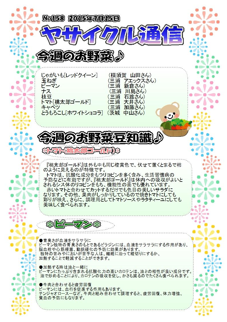 ヤサイクル通信 No.158