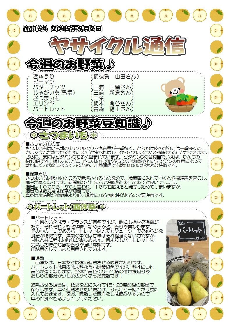 ヤサイクル通信 No.164