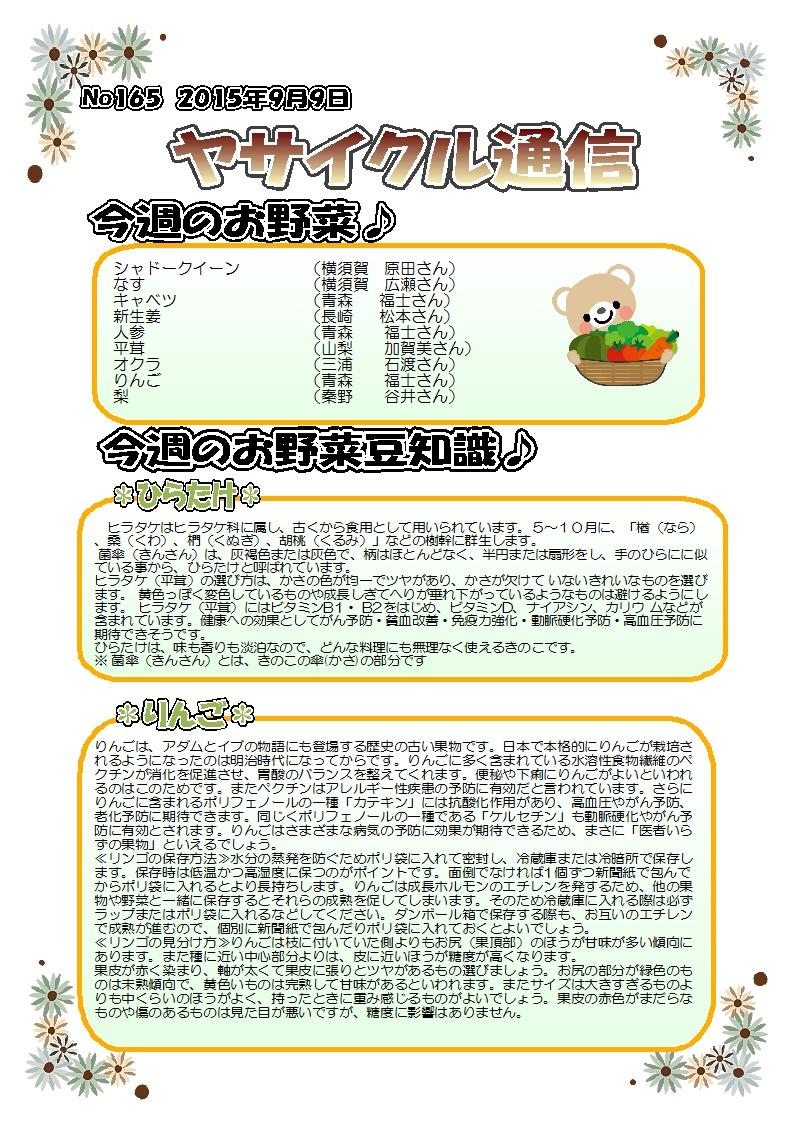 ヤサイクル通信 No.165