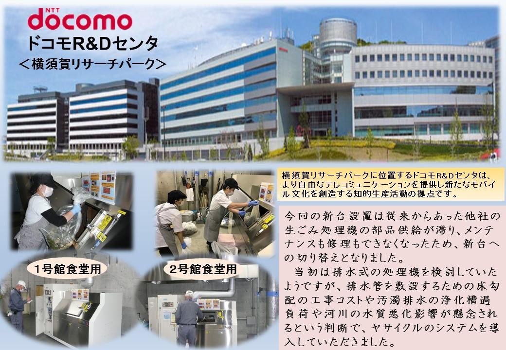 ドコモR&Dセンタ<横須賀リサーチパーク>