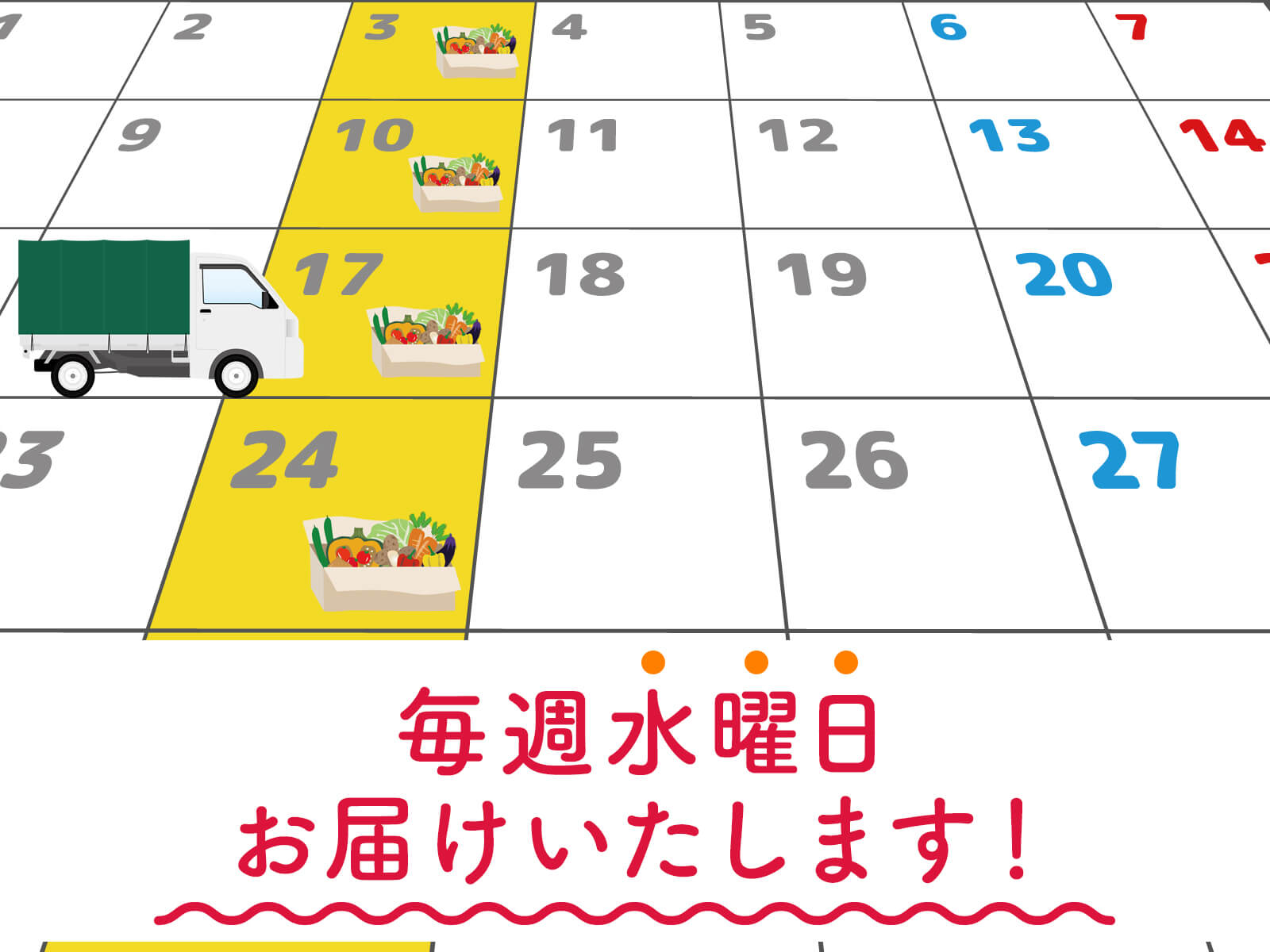 お届け日カレンダー