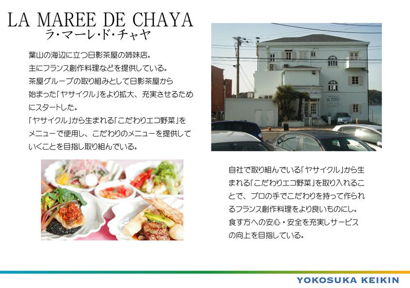 LA MAREE DE CHAYA(神奈川県葉山町堀内)