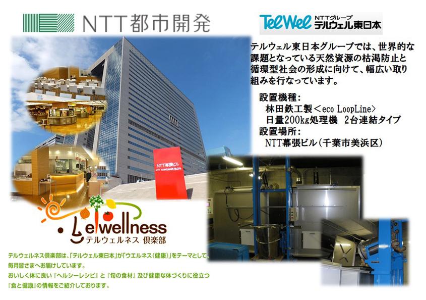 NTT幕張ビル(千葉県千葉市美浜区)