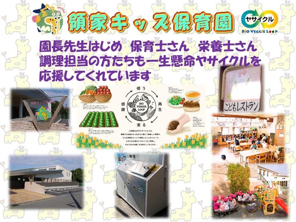 領家キッズ保育園<横浜市泉区>