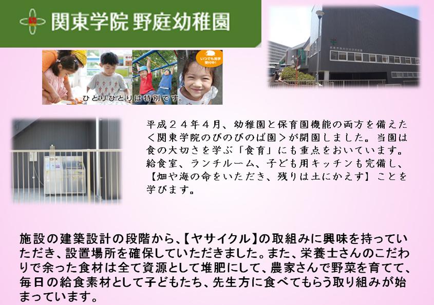 関東学院のびのぼのば園(横浜市港南区)<平成31年3月契約満了につき撤去しまhした>