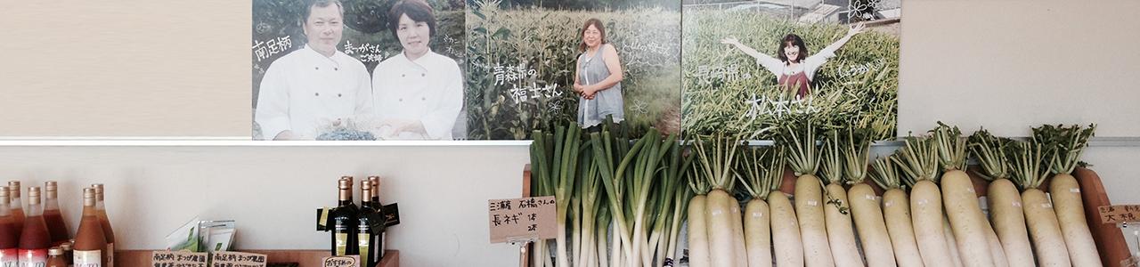ファーマーズ/野菜の販売